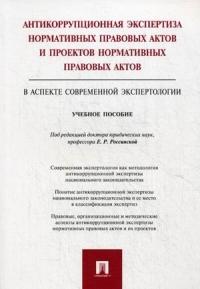Антикоррупционная экспертиза нормативных правовых актов и проектов нормативных правовых актов в аспекте современной экспертологии